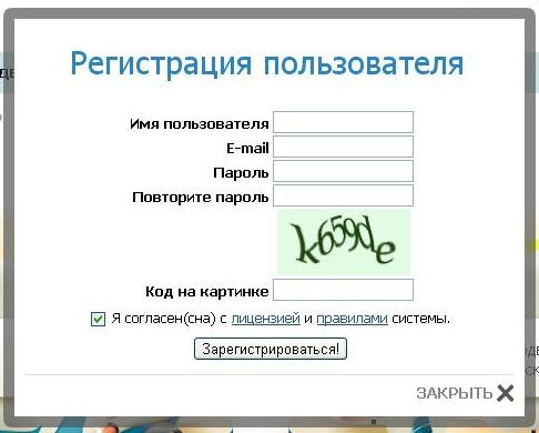Регистрация в Gogetlinks