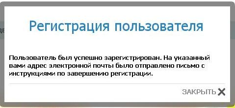 Регистрация в Gogetlinks 2