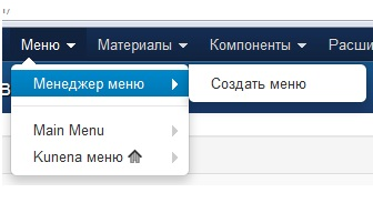 МЕНЕДЖЕР МЕНЮ